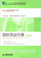 国际货运代理(第2版)