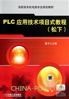 PLC应用技术项目式教程(松下)