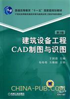 建筑设备工程CAD制图与识图