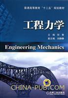 """工程力学(普通高等教育""""十二五""""规划教材)"""