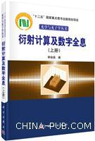 衍射计算及数字全息(上册)[按需印刷]