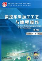 数控车床加工工艺与编程操作(第2版)