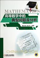 高等数学中的典型问题及分析
