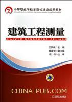 建筑工程测量(中等职业学校示范校建设成果教材)