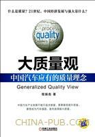 大质量观-中国汽车应有的质量理念