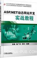 ASP.NET动态网站开发实战教程