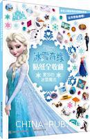 爱莎的冰雪魔法-迪士尼冰雪奇缘贴纸全收藏
