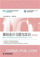 基础会计习题与实训(第2版)