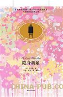 隐身新娘(名著双语读物・中文导读 英文原版)