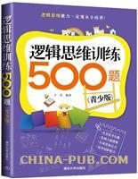 逻辑思维训练500题(青少版)