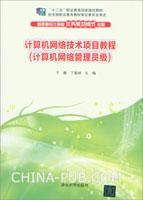 计算机网络技术项目教程(计算机网络管理员级)