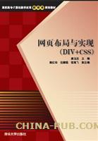 网页布局与实现(DIV CSS)