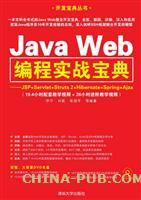 Java Web编程实战宝典――JSP Servlet Struts 2 Hibernate Spring Ajax
