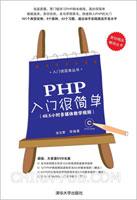 PHP入门很简单