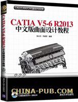 CATIA V5-6 R2013中文版曲面设计教程