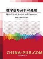 数字信号分析和处理