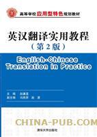 英汉翻译实用教程(第2版)