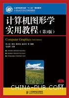 """计算机图形学实用教程(第3版)(工业和信息化部""""十二五""""规划教材)"""
