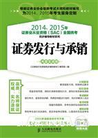 2014、2015年证券业从业资格(SAC)全国统考同步辅导教材系列――证券发行与承销(光盘实战版)
