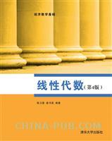 线性代数(第4版)(经济数学基础)