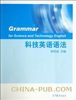 科技英语语法