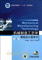 机械制造工艺学课程设计指导书-第2版-(含1CD)