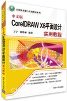 中文版CoreIDRAW X6平面设计实用教程