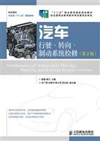 汽车行驶・转向・制动系统检修(第2版)