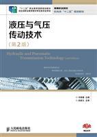 液压与气压传动技术(第2版)