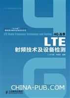 LTE射频技术及设备检测