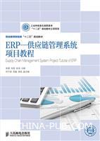ERP―供应链管理系统项目教程
