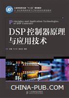 """DSP控制器原理与应用技术(工业和信息化部""""十二五""""规划教材)"""