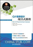 C#程序设计项目式教程