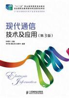 现代通信技术及应用(第3版)