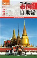 泰国自助游