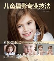 儿童摄影专业技法