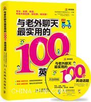 与老外聊天最实用的100个英语话题