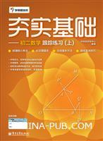 夯实基础――初二数学跟踪练习(上册)(双色)