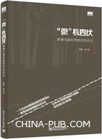 """""""微""""机四伏――微博与微信营销实战兵法"""