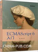 ECMAScript 6入门(全彩)