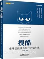 搜酷――全球智能硬件与技术精华集(全彩)