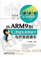 从ARM9到Linux系统设计与开发直通车