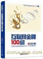互联网金融100问(china-pub首发)