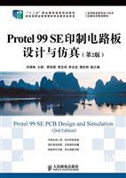 Protel 99 SE印制电路板设计与仿真(第2版)