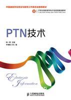 PTN技术