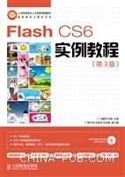 Flash CS6实例教程(第3版)