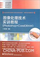 图像处理技术实训教程(Photoshop+CorelDRAW)