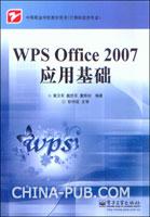 WPS Office 2007 应用基础