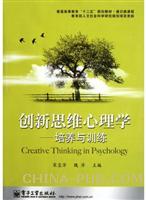 创新思维心理学-:培养与训练