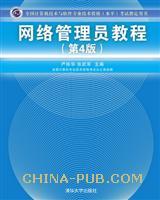 网络管理员教程(第4版)